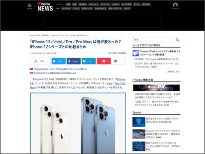 「iPhone 13/mini/Pro/Pro Max」は何が変わった? iPhone 12シリーズとの比較まとめ - ITmedia