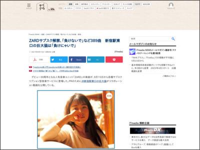 ZARDサブスク解禁、「負けないで」など389曲 新宿駅東口の巨大猫は「負けにゃいで」 - ITmedia