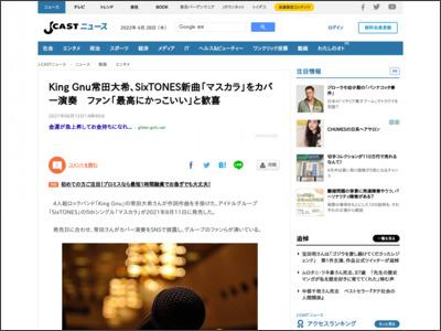 King Gnu常田大希、SixTONES新曲「マスカラ」をカバー演奏 ファン「最高にかっこいい」と歓喜 - J-CASTニュース