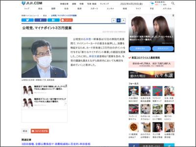 公明党、マイナポイント3万円提案 - 時事通信ニュース