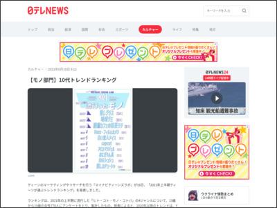 【モノ部門】10代トレンドランキング|日テレNEWS24 - 日テレNEWS24