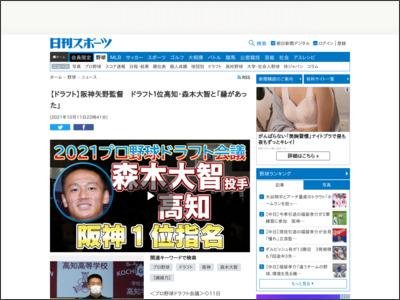 【ドラフト】阪神矢野監督 ドラフト1位高知・森木大智と「縁があった」 - ニッカンスポーツ