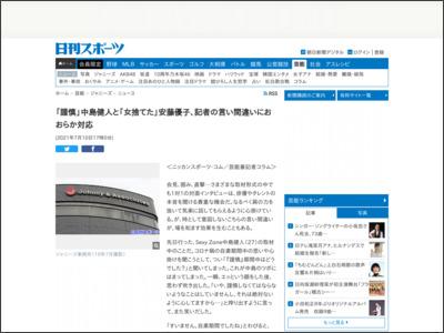 「謹慎」中島健人と「女捨てた」安藤優子、記者の言い間違いにおおらか対応 - ニッカンスポーツ