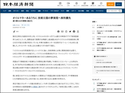 オイルマネーあるうちに 技術立国の夢実現へ実利優先 - 日本経済新聞