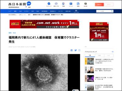 福岡県内で新たに41人感染確認 保育園でクラスター発生 - 西日本新聞
