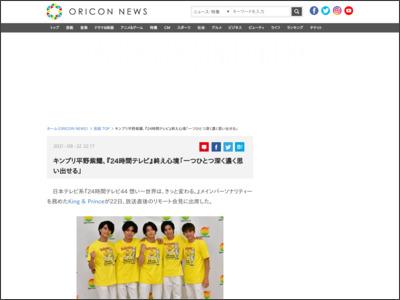キンプリ平野紫耀、『24時間テレビ』終え心境「一つひとつ深く濃く思い出せる」 - ORICON NEWS