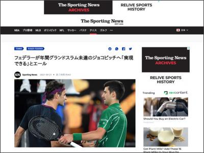 フェデラーが年間グランドスラム未達のジョコビッチへ「実現できる」とエール - Sporting News JP