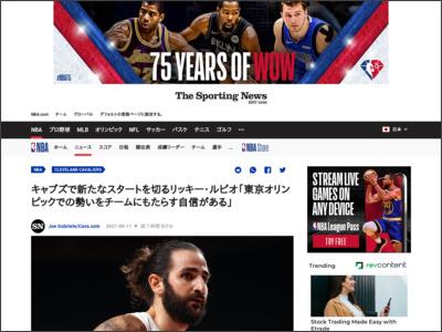 キャブズで新たなスタートを切るリッキー・ルビオ「東京オリンピックでの勢いをチームにもたらす自信がある」 - Sporting News JP