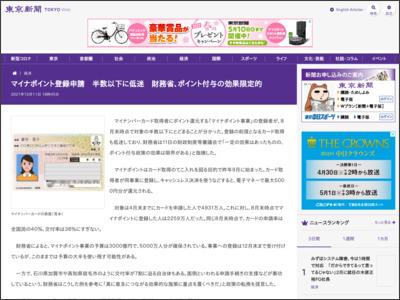 マイナポイント登録申請 半数以下に低迷 財務省、ポイント付与の効果限定的 - 東京新聞