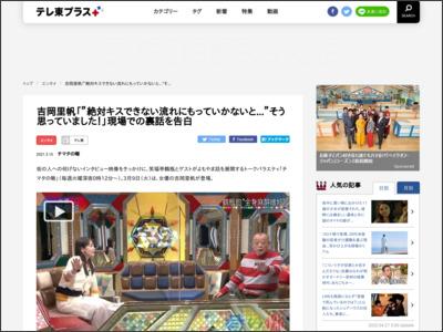 """吉岡里帆「""""絶対キスできない流れにもっていかないと...""""そう思っていました... - テレビ東京"""