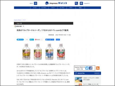 完売の「カップヌードルソーダ」、17日からヨドバシ.comなどで販売 - Impress Watch