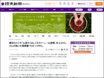 倉科カナこそ「心身たくましくセクシー」…山西惇、井上ひさしさんの抱いた理想像「わかってきた」 - 読売新聞