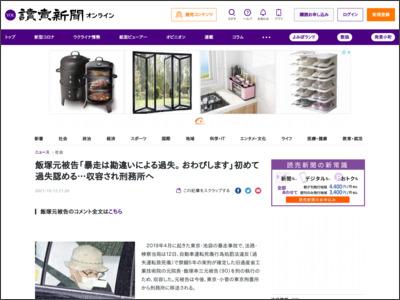飯塚元被告「暴走は勘違いによる過失。おわびします」初めて過失認める…収容され刑務所へ - 読売新聞オンライン