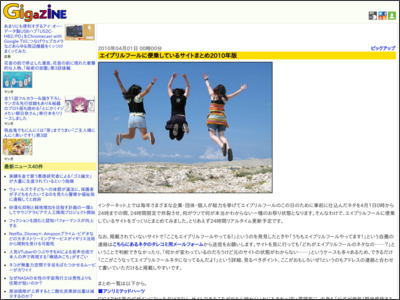 http://gigazine.net/index.php?/news/comments/20100401_matome_april_fool/
