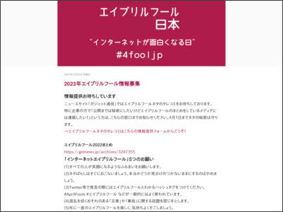 http://www.aprilfool.jp/