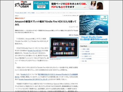 http://ebook.itmedia.co.jp/ebook/articles/1312/13/news024.html