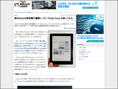 http://ebook.itmedia.co.jp/ebook/articles/1312/24/news028.html
