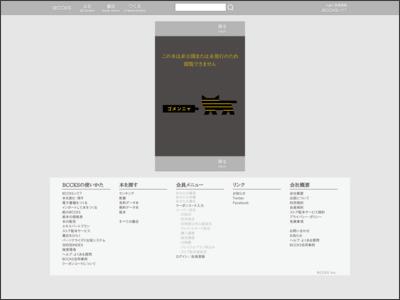 http://bccks.jp/bcck/120088/info