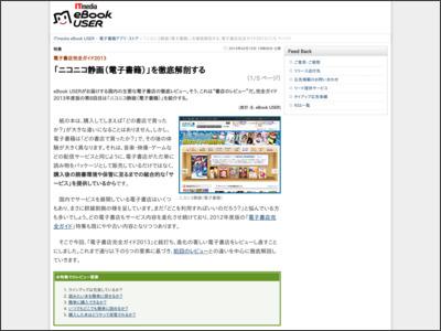 http://ebook.itmedia.co.jp/ebook/articles/1402/19/news021.html