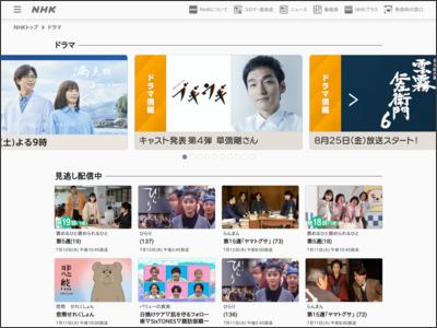 http://www.nhk.or.jp/drama/hatachi/