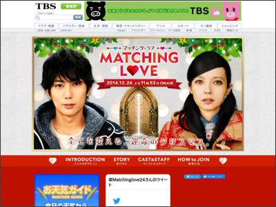 http://www.tbs.co.jp/matching-love/