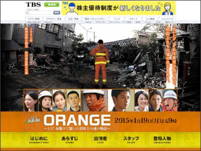 http://www.tbs.co.jp/orange2015/