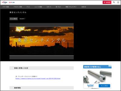 http://www.tv-tokyo.co.jp/official/tokyo_sentimental/