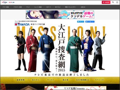 http://www.tv-tokyo.co.jp/ooedo.sousamou/