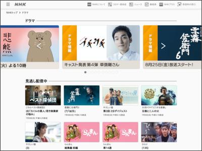 http://www.nhk.or.jp/dodra/goodbye/