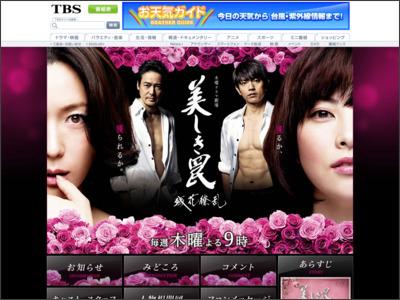 http://www.tbs.co.jp/utsukusikiwana2015/