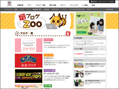 http://blog.fujitv.co.jp/date/index.html