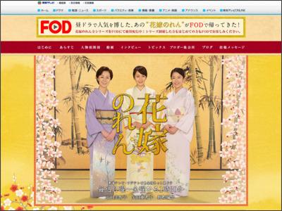 http://tokai-tv.com/hanayome4/