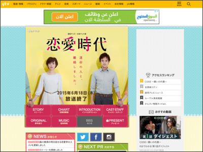 http://www.ytv.co.jp/renaijidai/