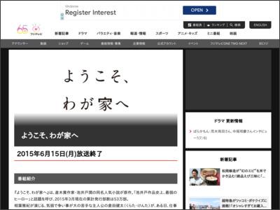 http://www.fujitv.co.jp/wagayae/index.html