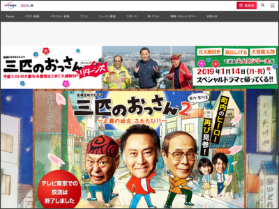 http://www.tv-tokyo.co.jp/3biki.ossan2/