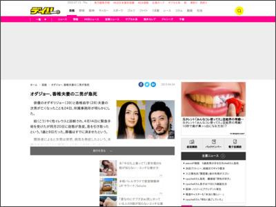 http://www.daily.co.jp/newsflash/gossip/2015/04/24/0007952524.shtml