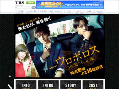 http://www.tbs.co.jp/OUROBOROS/