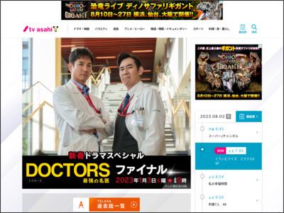 http://www.tv-asahi.co.jp/doctors/