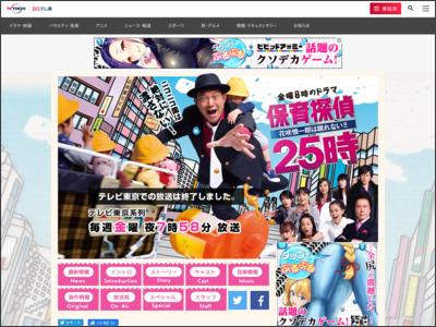 http://www.tv-tokyo.co.jp/official/hoikutantei25/