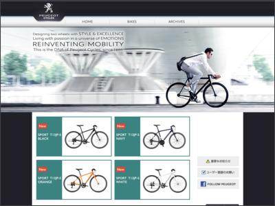 http://www.cycleurope.co.jp/peugeot/