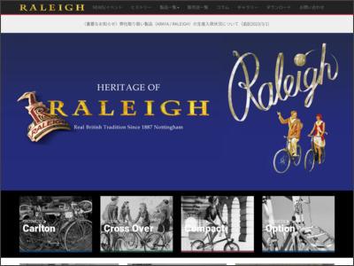 http://www.raleigh.jp/