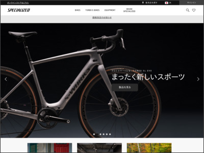 http://www.specialized.com/ja/ja/home