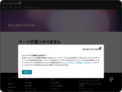 http://www.airnewzealand.jp/seat-map-boeing-767-300