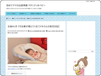 http://baby.ecrublanc.com/babygoods/baby-record/maho-4m/