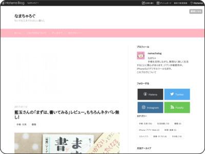 http://namachalog.hatenablog.com/entry/mazuhakaitemiru