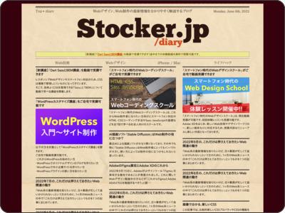 http://stocker.jp/diary/