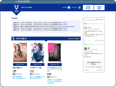 http://taiga.kodansha.co.jp/