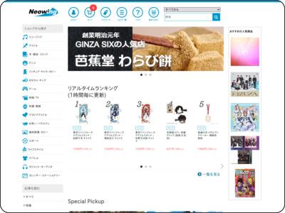 CD&DVD Neowing(ねお・うぃんぐ)