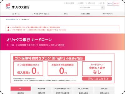 http://www.orixbank.co.jp/personal/cardloan/