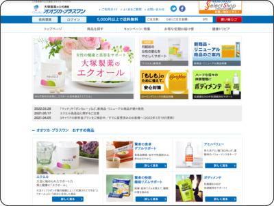大塚製薬の通販【オオツカ・プラスワン】 (おおつかぷらすわん)